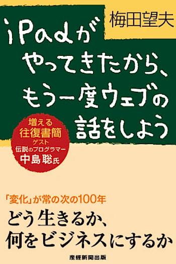 梅田望夫「iPadがやってきたから、もう一度ウェブの話をしよう」(iPhone/iPadアプリ・電子書籍)