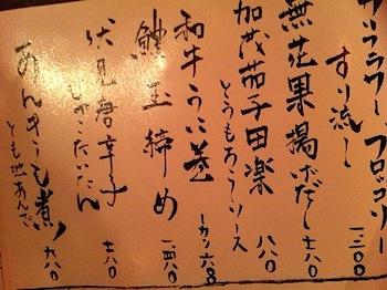 uni_nikumai_6756.JPG