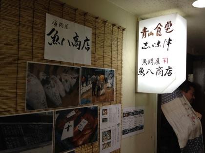 「魚八商店」表参道の地下にある熱気ムンムンの魚居酒屋