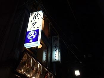 海鮮居酒屋「魚久」カウンターで刺身をつまんで至福(浦和)