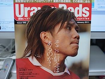 """「浦和レッズマガジン」連載""""コグレマサトのネタフル・スタジアム"""" 05"""