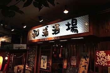 「和浦酒場」日本酒のふうわり熱燗とうまい肴なら(浦和)