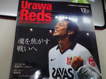 Urawa reds 0428