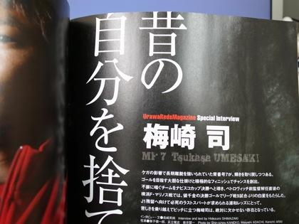 Urawa reds 0429