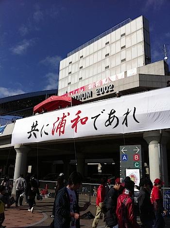 Jリーグ第31節 浦和レッズ v.s. ガンバ大阪[2010]