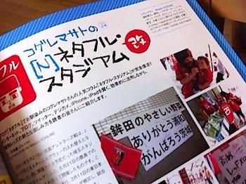 urawa_reds_magazine_002372.jpg
