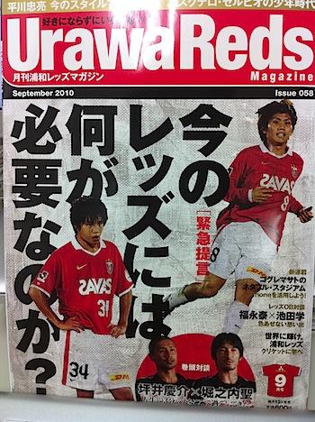 urawa_reds_magazine_2889.JPG