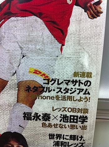 urawa_reds_magazine_2890.JPG