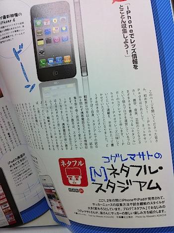 urawa_reds_magazine_2892.JPG