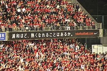 ナビスコ杯 浦和レッズ v.s. ジュビロ磐田[2009]