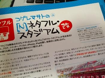 浦和マガ連載中のネタフルスタジアムで「浦和レッズへ140文字のメッセージ」を募集します! #reds140