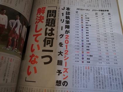 Urawaredsmagazine 2489