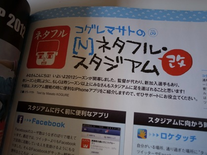 Urawaredsmagazine 2491