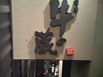 ushinokura_120699.JPG