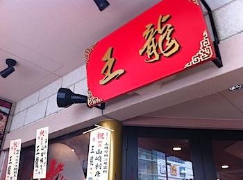 駅近の上海料理「王龍(ワンロン)」でランチ(浦和)