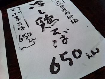 和浦酒場弐「冷やし鶏そば」暑い日に食べたいまいうー(浦和)