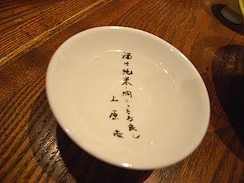 waurasakaba_06129726.JPG