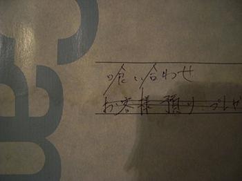 waurasakaba_06129743.JPG