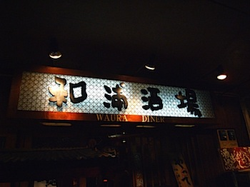 日本酒へのこだわりが半端ない!「和浦酒場」「和浦酒場 弐」(浦和)