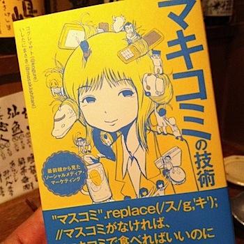 waurasakaba__4090.JPG