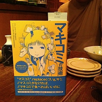 「マキコミの技術」見本完成で和浦酒場にてお祝い!(電子書籍先行販売あり)