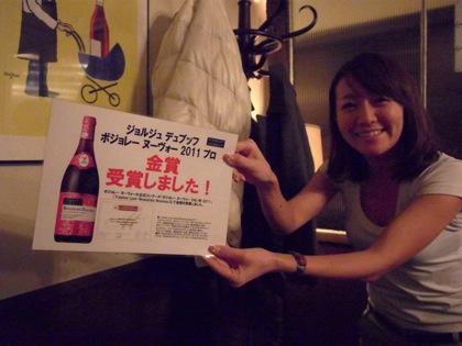 Wine 0454