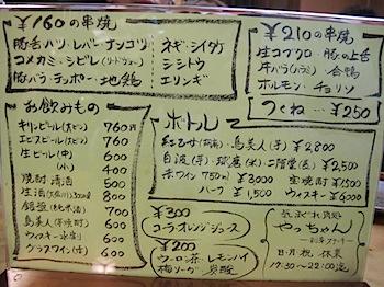 yachan_ekoda_01507.JPG