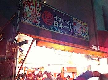 「魚仁(うおじん)」刺身が激安!月島の大衆酒場