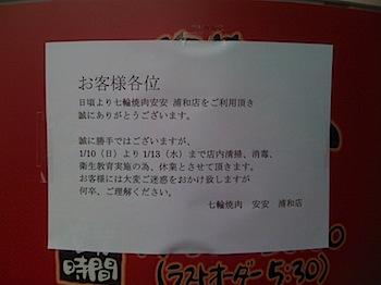 yakiniku_an_01867.JPG