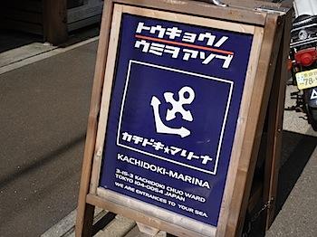yamahamarine_0255.JPG