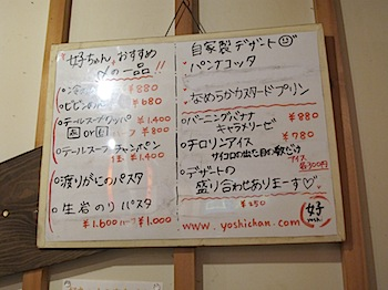 yoshichan_2801.JPG