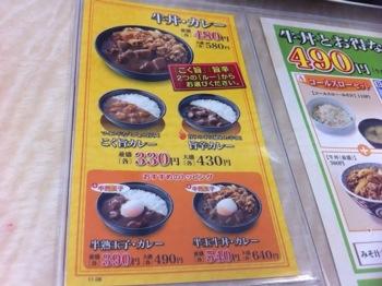 Yoshinoya 7697