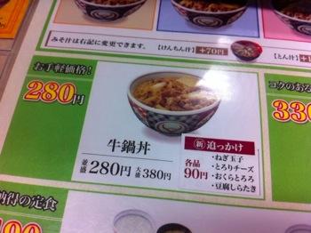 Yoshinoya 8029