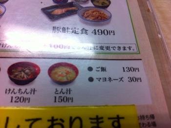 Yoshinoya 8030