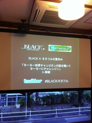 BLACK × ネタフルの夏休み「ヨーヨー世界チャンピオンの話を聞いてヨーヨーにチャレンジ!」in 豚組は大盛況でした!