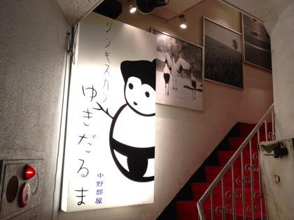「ゆきだるま中野部屋」ジンギスカン120分食べ放題&飲み放題!(中野)