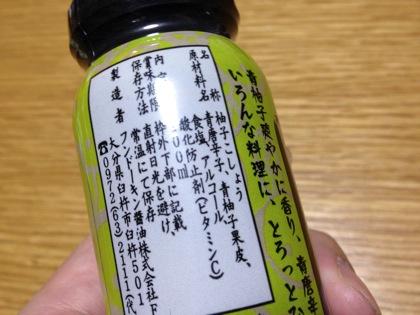 Yuzukoshou 8604
