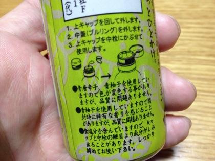 Yuzukoshou 8605