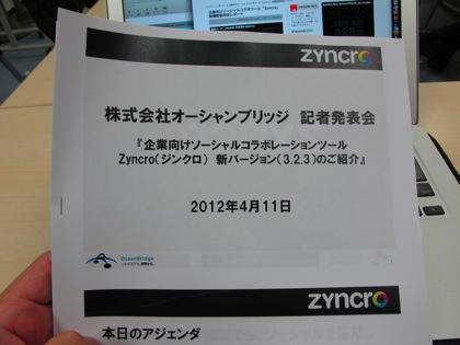 企業向けソーシャルコラボツール「Zyncro」新機能説明会レポート