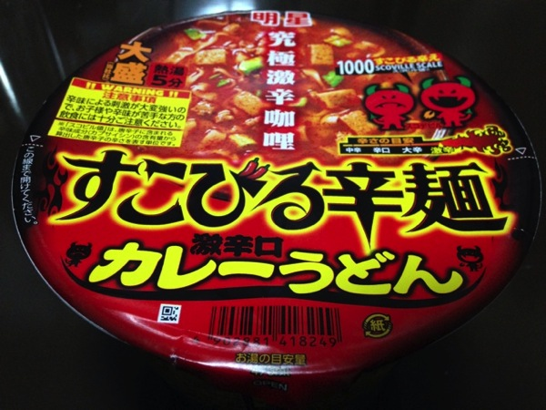 究極激辛咖喱 すこびる辛麺 超辛口 カレーうどん!食べてみた。