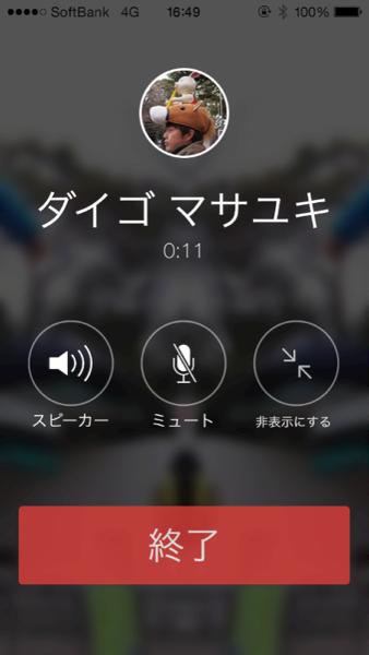 iPhoneアプリ「Facebookメッセンジャー」無料通話に対応 → 意外に普通に話せます