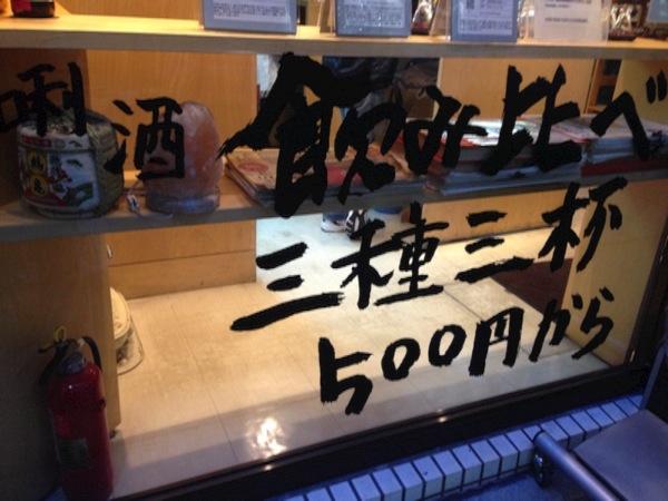 「名酒センター(浜松町)」日本酒3種3杯500円で呑み比べできる立ち呑み屋!