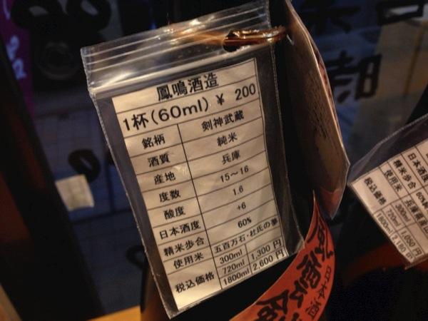 Meishu center 8513