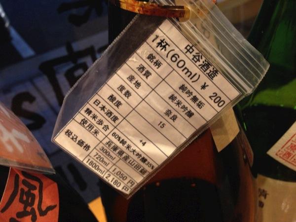 Meishu center 8514
