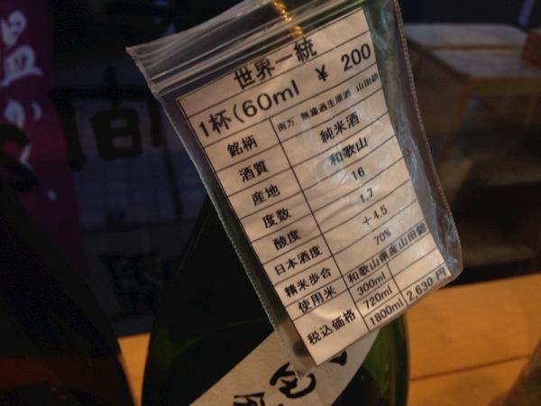 Meishu center 8515