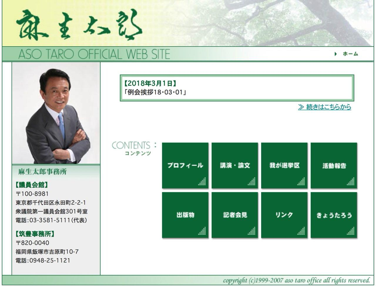 麻生首相が読み間違えた漢字