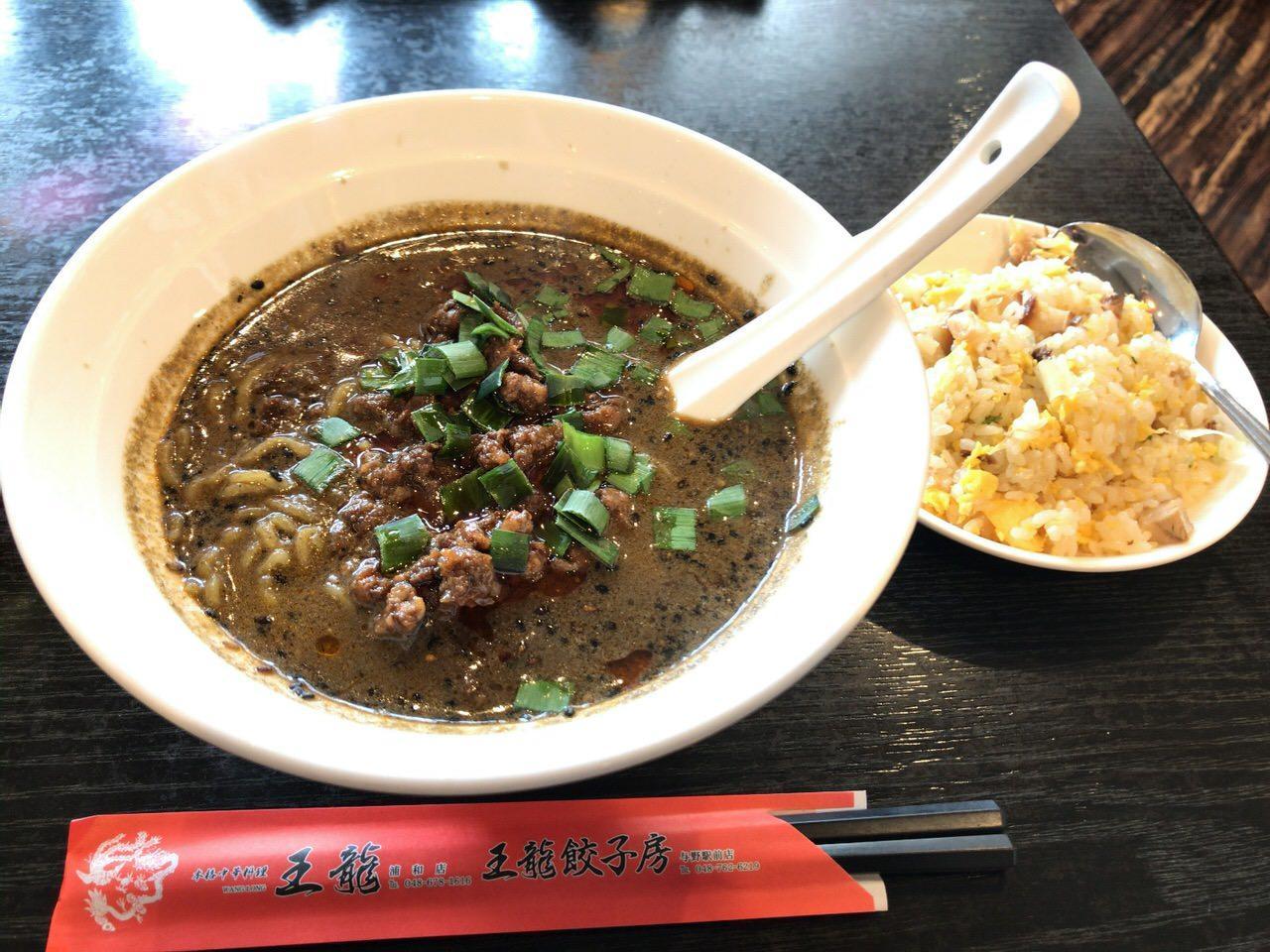 浦和 ランチ 王龍 黒胡麻担々麺のセット
