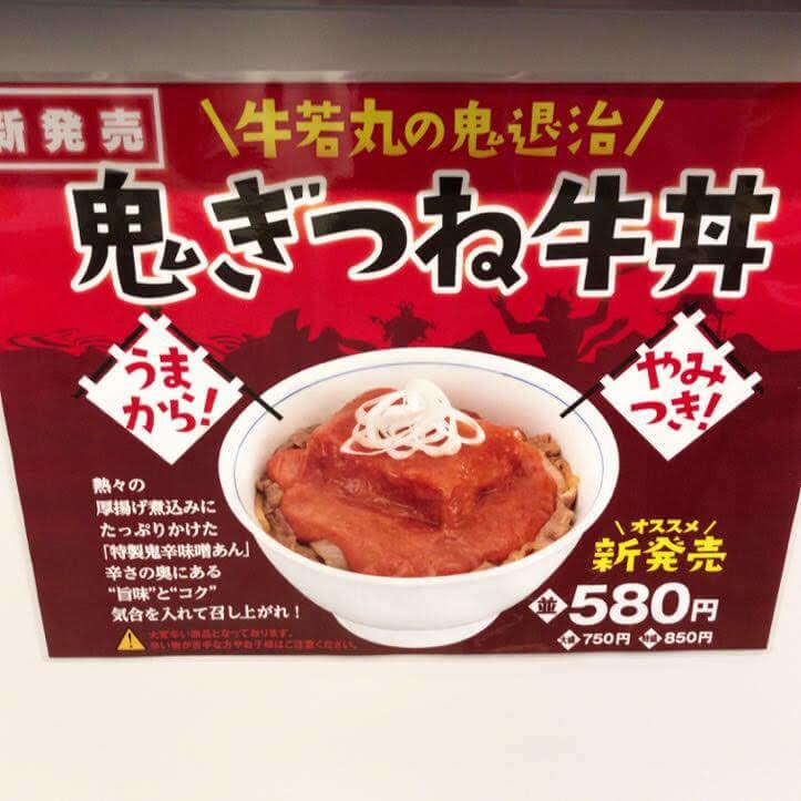 鬼ぎつね牛丼 07