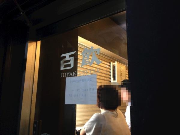 「百飲(秋葉原)」コスパ最強!1杯100円で呑める秋葉原駅前の立ち呑み店