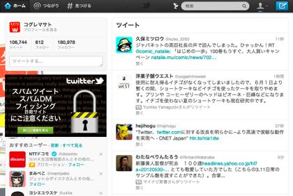 ツイッター、ハッシュバング(#!)を排除して読み込みを高速化